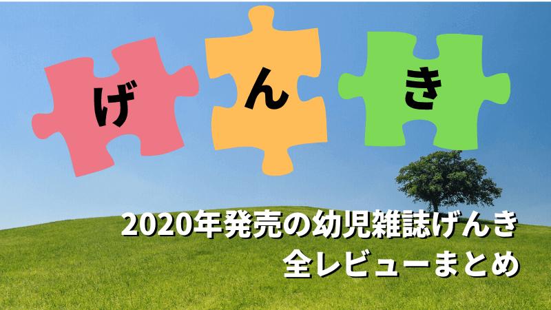 幼児雑誌 げんき 2020年 まとめ