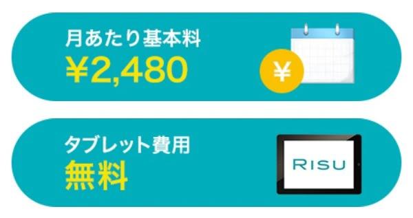 RISU算数 基本料金