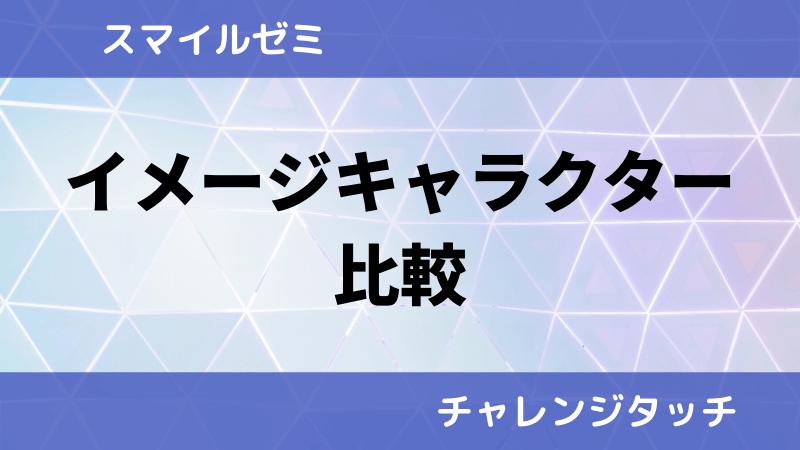 スマイルゼミ チャレンジタッチ イメージキャラクター