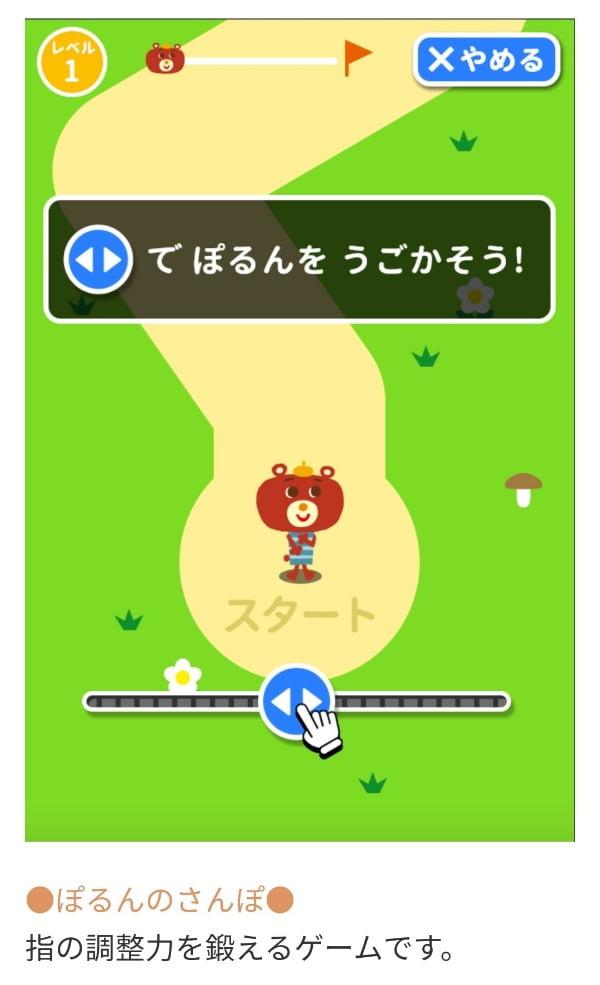 幼児ポピー アプリ