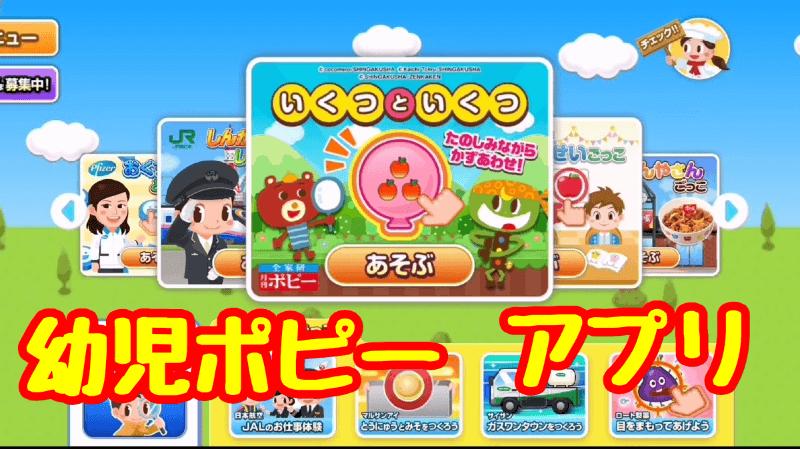 幼児ポピー アプリ デジタル
