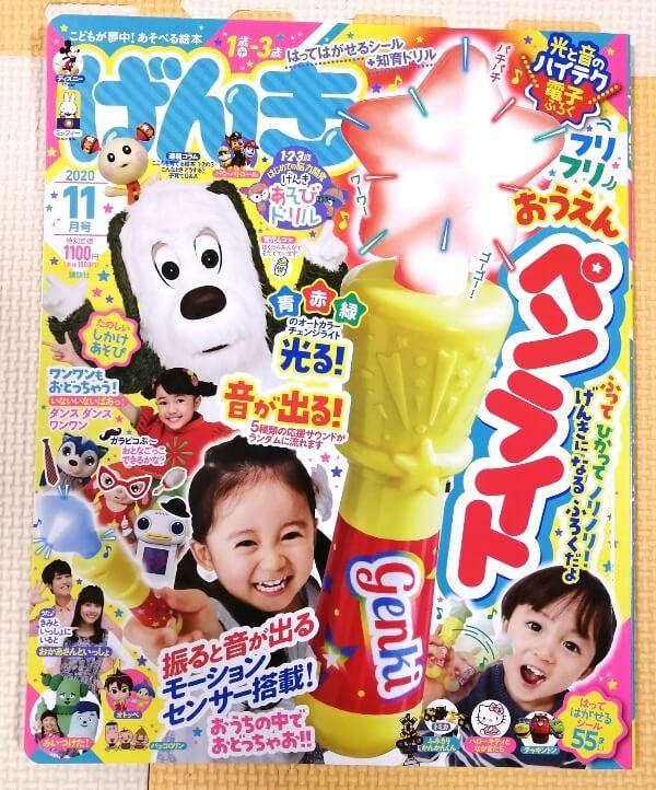 幼児雑誌 げんき 11月号