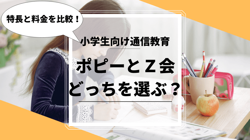 ポピー Z会 小学生