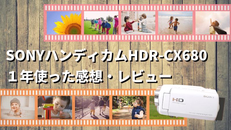 SONYハンディカムHDR-CX680レビュー