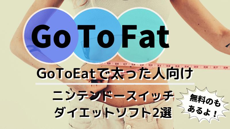 GoToEat 太った