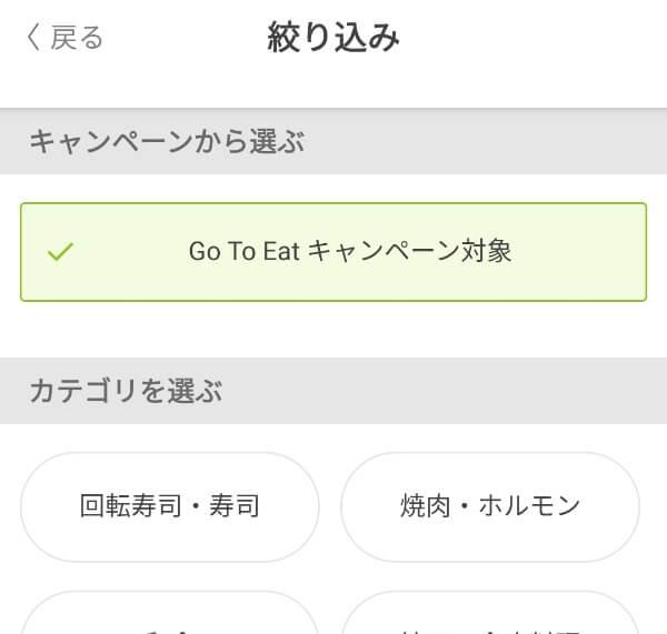 GoToEat 店舗 検索