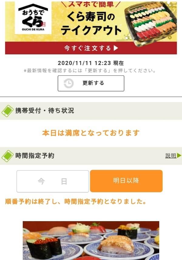 GoToEat くら寿司 日時指定予約