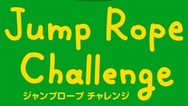 ジャンプロープチャレンジ