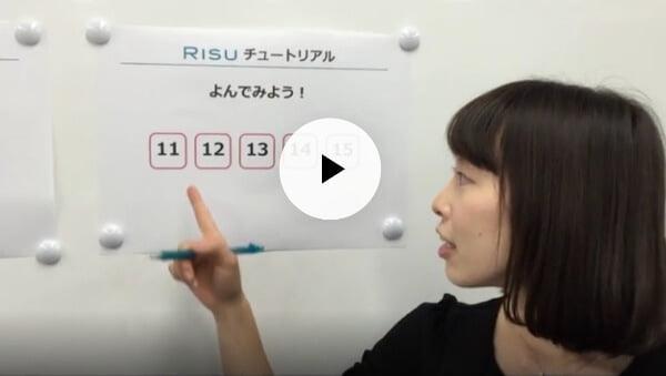 RISUきっず 先生動画