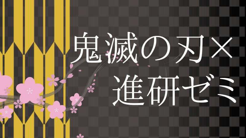 鬼滅の刃 進研ゼミ コラボ キャンペーン