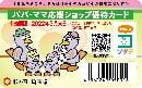 子育て支援パスポート埼玉