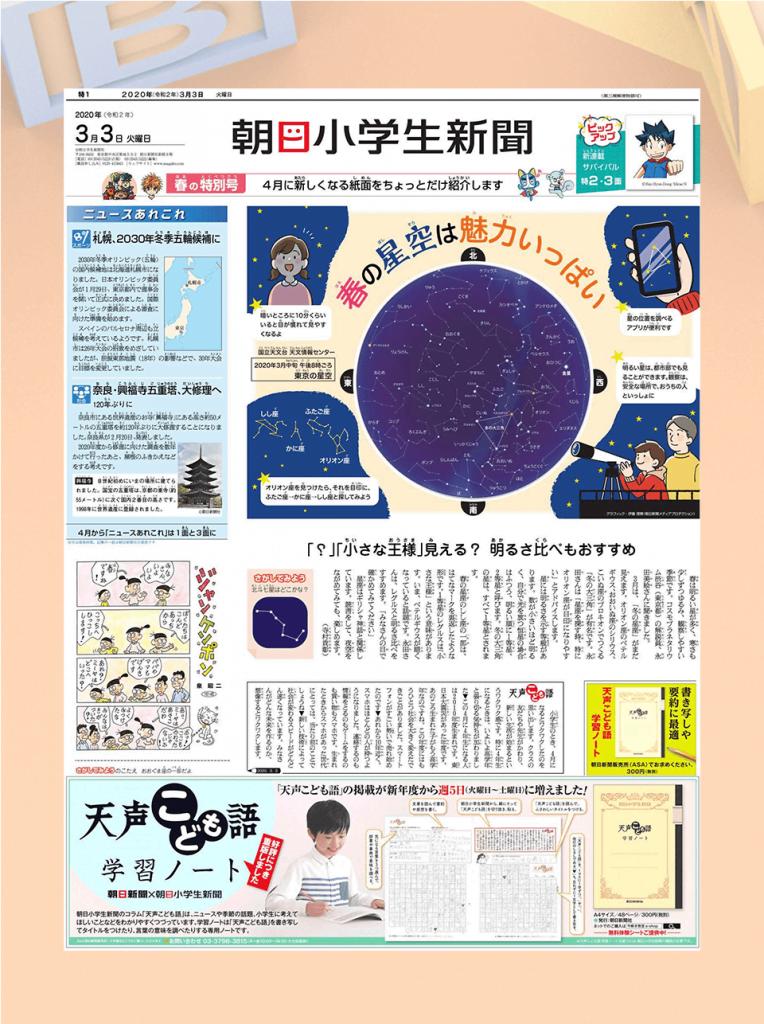 朝日小学生新聞の紙面サンプル