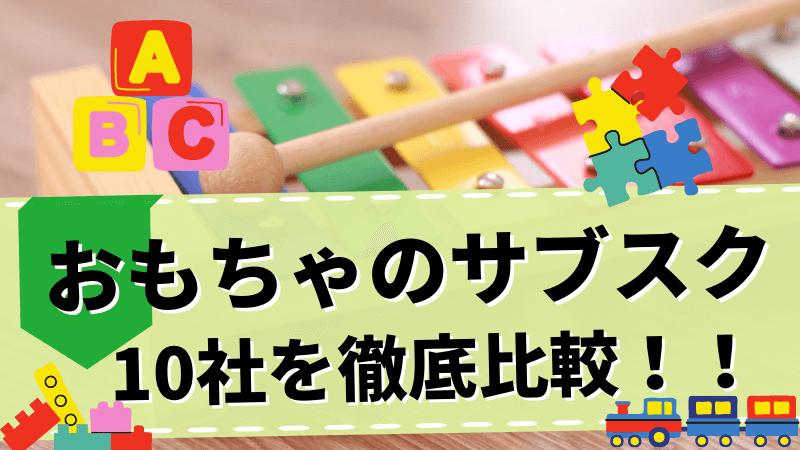 おもちゃのサブスクリプション比較のタイトル