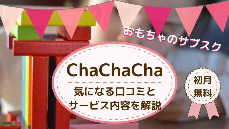 ChaChaCha(チャチャチャ)の口コミのアイキャッチ