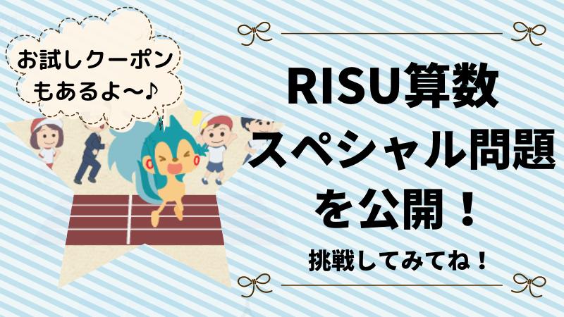 RISU算数のスペシャル問題のアイキャッチ