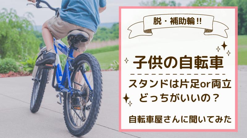 子供の自転車のスタンドはどっちがいい?のアイキャッチ