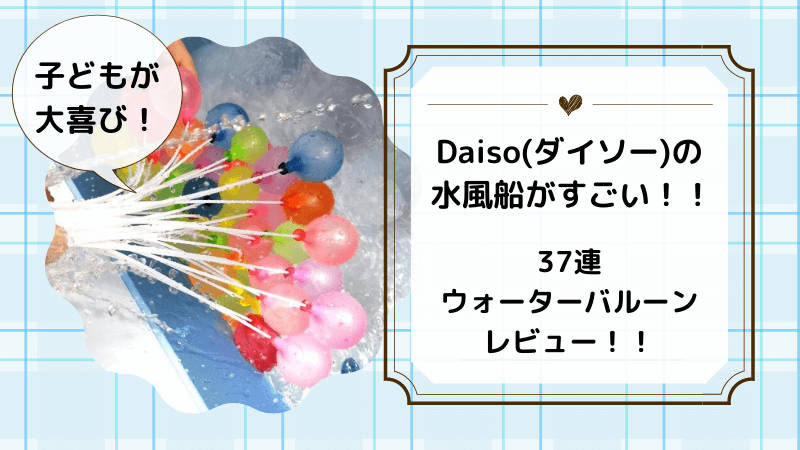 ダイソーの水風船のアイキャッチ