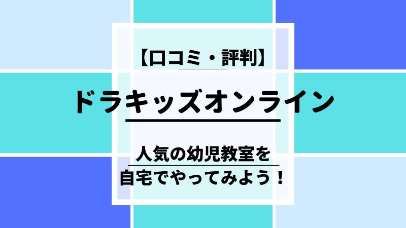 ドラキッズオンラインの口コミ記事アイキャッチ